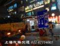 龙阳广场交通标志安装