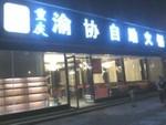 广州渝协火锅