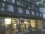 重庆渝协自助火锅装修