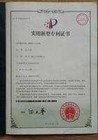 烟道防火止回阀实用新型专利证书