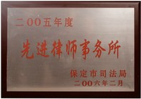 2005年保定市先进律师事务所
