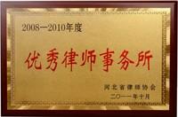 2008-2010河北省优秀律师事务所