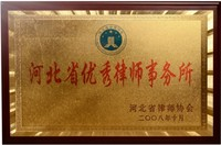 2008年河北优秀律师事务所