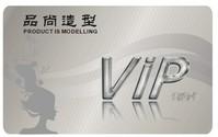 品尚VIP卡