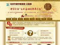 北京华康医院口腔科