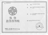 机构信用代码证-黑白