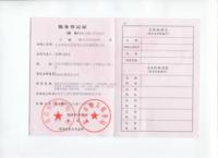 税务登记证-副本-彩色