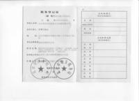 税务登记证副本-黑白
