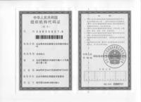 组织机构代码证-副本-黑白