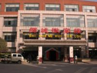安徽省狮城徽宴楼