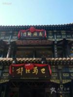 河北省巴蜀渔村