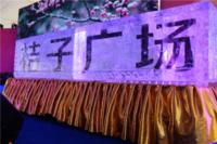 桔子广场10.4签约仪式
