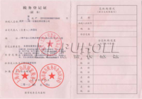 税务登记证