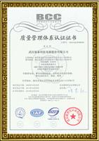 2002年质量体系认证证书