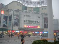 华亿购物中心
