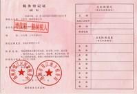 帝一集团财务税务登记证