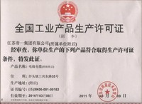 帝一集团全国工业产品生产许可证