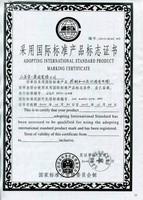 中国执行标准认证证书