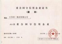帝一集团重合同守信用企业证书