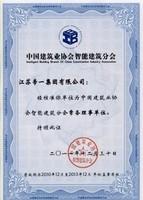帝一集团荣获中国建筑业协会职能建筑分会