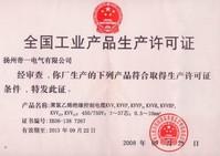 帝一集团KVV系列控制电缆生产许可证书