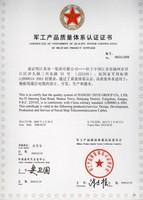 军工产品质量体系认证证书