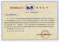 帝一WDZ-RVV阻燃制品使用证书