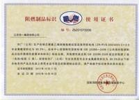 帝一ZR-RVS阻燃制品使用证书