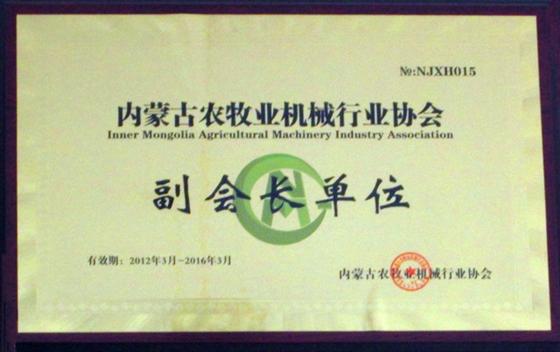內蒙古農牧業機械行業協會副會長單位