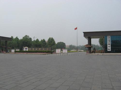 河南信息工程大学