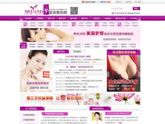 美容整形门户网站